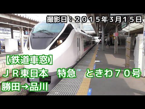 JR東日本 常磐線 特急 ときわ70号 勝田→品川 車窓