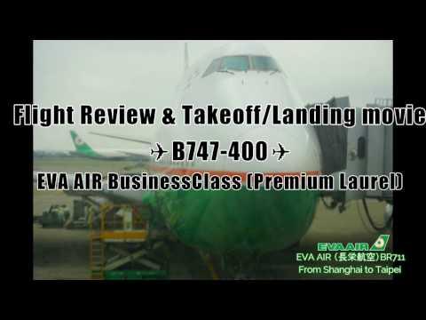 FLIGHT REPORT | EVA Air | B747-400 | Shanghai(CHINA) ✈ Taipei 【FullHD】