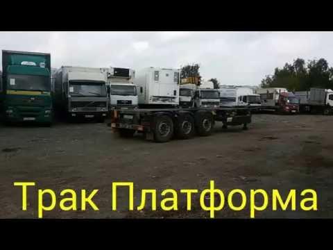 Видео-обзор: Полуприцеп контейнеровоз раздвижной Krone SDC27 (от «Трак-Платформа»)