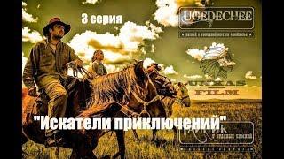 """сериал """"Тайник Красных камней"""" 3 серия """"Искатели приключений"""""""