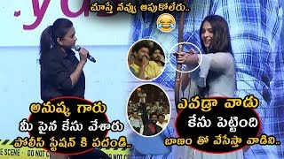 Anushka And Suma Hilarious Fun With Rana & Nani || Hit Movie Pre Release Event || NS Entertainment