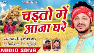 2018 New Chaita Song Le La Chait Ke Maja Pratap Singh Bhojpuri Chaita Song