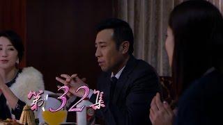 下一站婚姻 32丨The Next Station Is Marriage 32