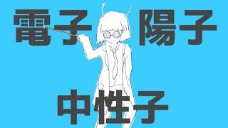 ナユタン星人 - アトミック恋心 (ft.初音ミク) OFFICIAL MUSIC VIDEO【ボカロで覚える中学理科】