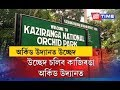 Authorities send notice to evict Kaziranga National Orchid Park
