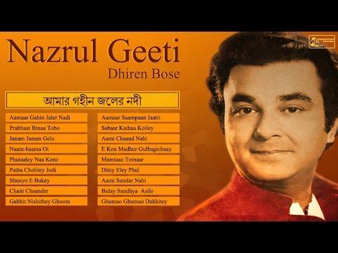 Best Of Nazrul Geeti   Dhiren Bose   Nazrul Geeti Bengali Songs