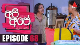 Api Ape | අපි අපේ | Episode 68 | Sirasa TV Thumbnail