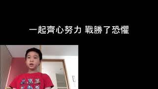 Kuei Shan Class 2-3 Online Music Performance