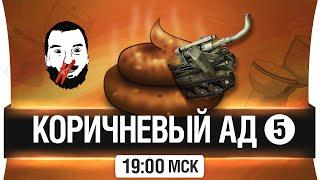 Коричневый Ад #5 - Убиваем артоводов! [19-00]