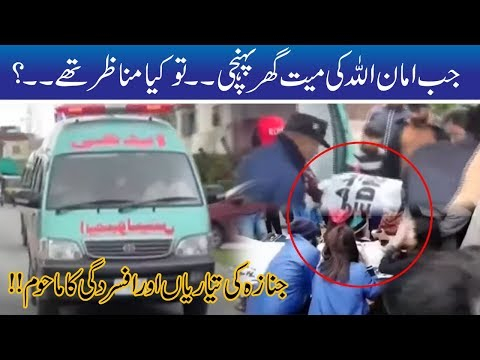Exclusive!! Amanullah Dead Body Home Arrival & Family Reaction