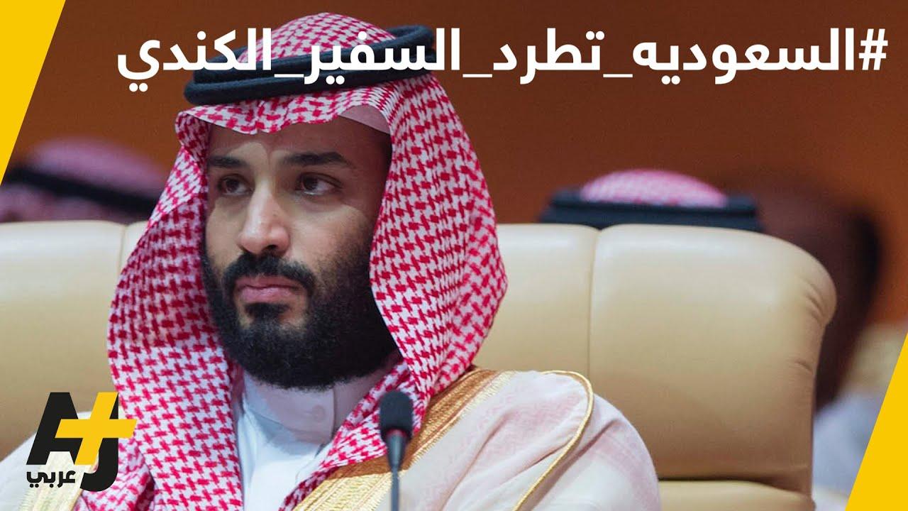 السعودية تطرد السفير الكندي