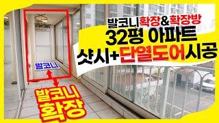 아파트 샷시교체 발코니확장&확장방 영림샷시,단열…