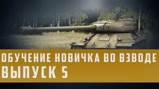 World of Tanks гайд обучение новичка во взводе выпуск 5
