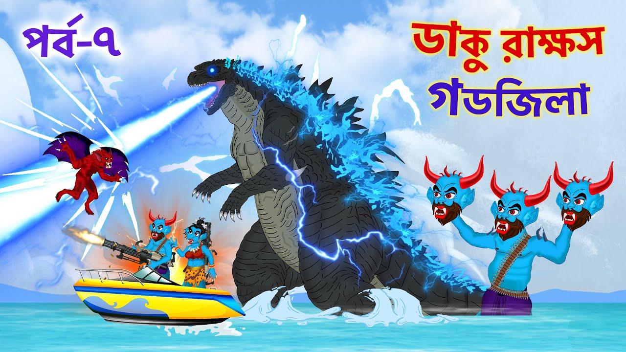 ডাকু রাক্ষস, ডাকিনি রাকা পর্ব ৭ | গডজিলা | Daku Rakkhosh vs Godzilla | Part 7