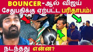 Bouncer- ஆல் விஜய் சேதுபதிக்கு ஏற்பட்ட பரிதாபம்! நடந்தது என்ன?  Tamil News | Latest News | Viral