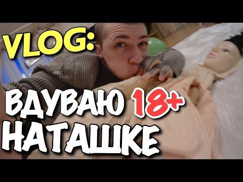 VLOG: (18+) ВДУВАЮ НАТАШКЕ / Андрей Мартыненко