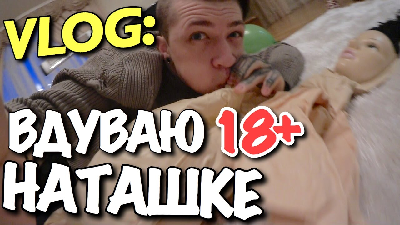 VLOG: (18 ) ВДУВАЮ НАТАШКЕ / Андрей Мартыненко