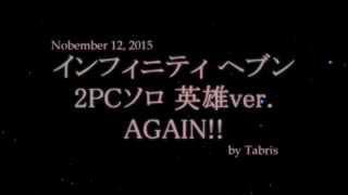 [Lineage2: Lionna] インフィニティ ヘブン 2PCソロ 英雄ver. AGAIN!! (2015.11.12)