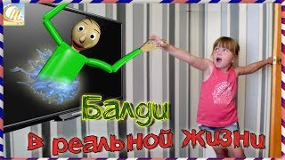 Baldi's Basic in real life. Funny video for kids and children. Marika