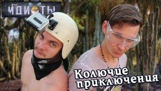 Шоу «Идиоты» - Колючие приключения