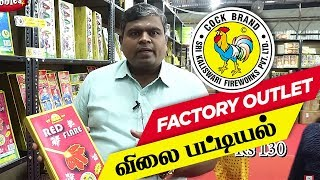 Cock Brand Crackers   Factory Price   Kaliswari Fireworks Factory Outlet in Pallavaram