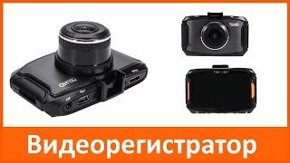 Недорогой видеорегистратор в машину с Алиэкспресс | Распаковка и обзор