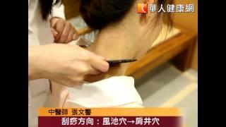 【華人健康網】肩頸刮痧消暑氣 瞄準穴位散熱升級