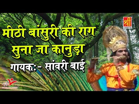Mithi Bansuri Ki Rag Sun Ja | Radha Krishna Bhajan 2017 | Sawari Bai | Shree Cassette