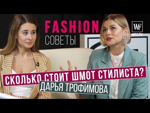 @Dasha Trofimova  - Как стать популярным блогером стилистом | Fashion советы