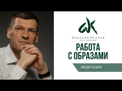 Медитация с Алексеем Козловым