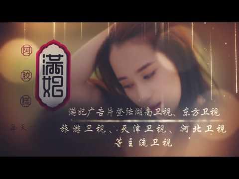 Femina满妃集团宣传片