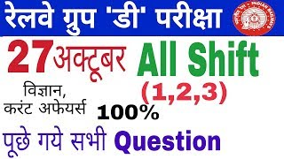 Railway group d all shift question paper | 27 october  2018 || rrb group d today analysis | gktrack