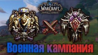World of Warcraft BFA военные кампании. Что дают и почему обязательны.