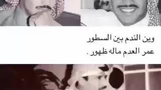 خالد عبدالرحمن^ وين الندم بين السطور 😢💔