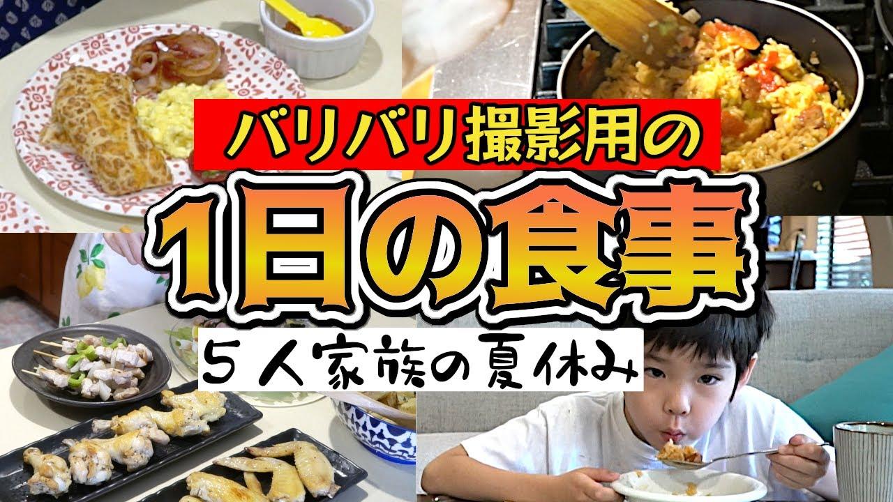 【若干盛ってる1日の食事!!】痩せすぎ母は毎日何を作ってる?!ていうかもう夏休み。朝くらい自分で作りなさいよーって思うよね?