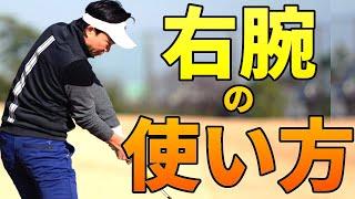 ドライバーの方向性をアップさせる右腕の使い方 thumbnail