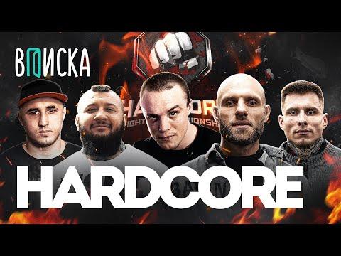 Hardcore: Акаб, Никулин, Сульянов, Германский, Самброс. Как живут бойцы Хардкора / Вписка