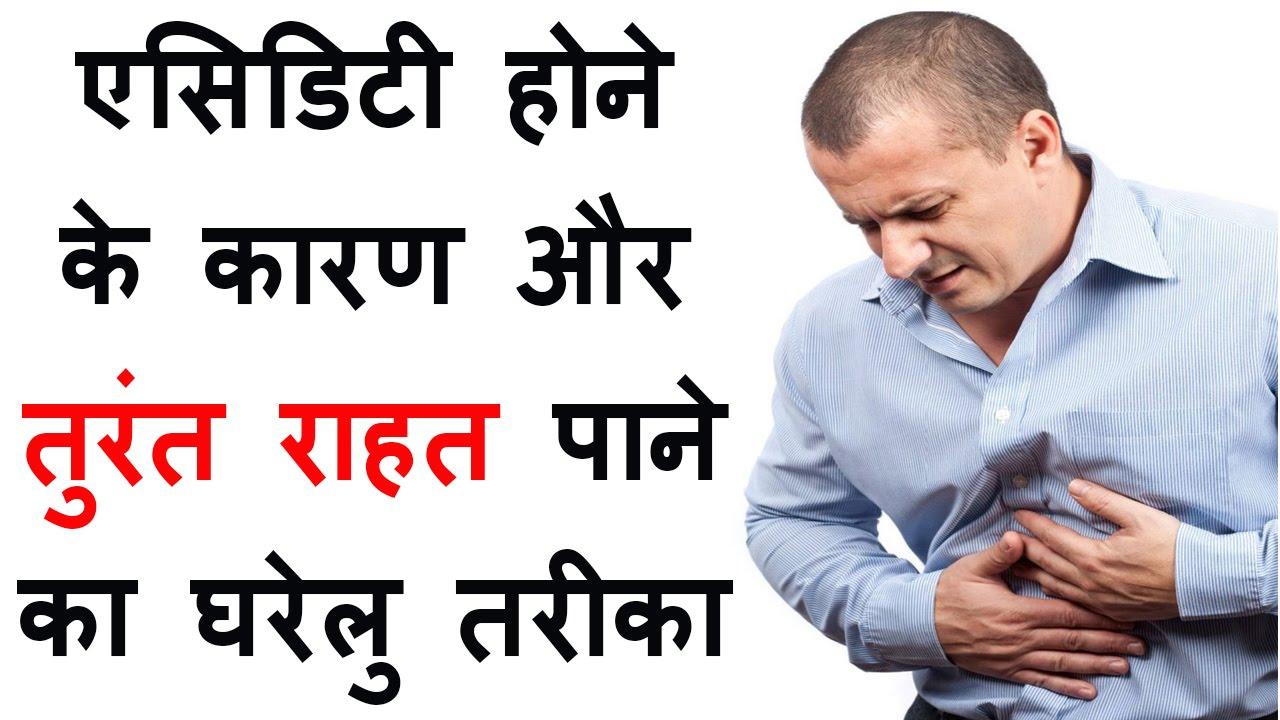Symptoms Reasons for Acidity in Hindi