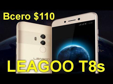 Всего $110! LEAGOO T8s – самый доступный смартфон с 4 ГБ оперативной памяти