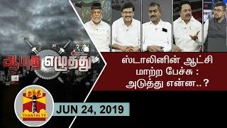 (24/06/19) Ayutha Ezhuthu | MK Stalin's Speech About Change of Government : What's Next?