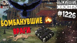 Rust   БОМБАНУВШИЕ ВРАГИ   Survival 62 СЕЗОН #1226