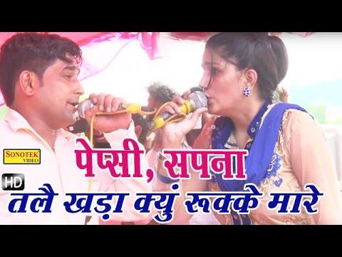 तले खड़ा क्यों रुक्के मारे  || Sapna, Pepsi || Haryanvi Ragni || Tale Khada Kyou Rukke Mare