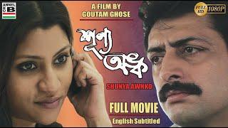 Shunya Awnko | শূন্য অঙ্ক | Bengali Full Movie | Priyanshu | Konkona | Soumitra | Subtitled | HD