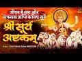 यश और सफलता प्राप्ति के लिए सुने सूर्य अष्टकम   Surya Ashtakam with Lyrics   Prem Prakash Dubey
