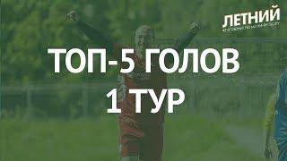 ТОП-5 Голов. 1 Тур