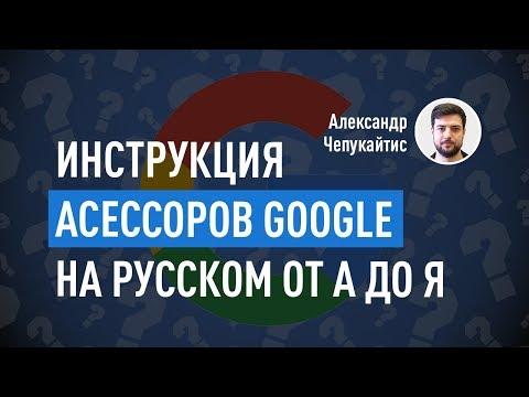Инструкция асессоров Google на русском от А до Я. SEO в Google. Александр Чепукайтис