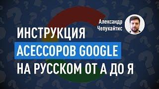 Інструкція асесорів Google російською від А до Я. SEO в Google. Олександр Чепукайтис