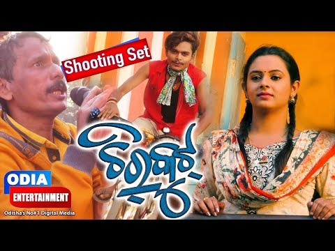Chirkut   Papu Pom Pom Odia Movie   Arojit & Ananya   Shooting Set