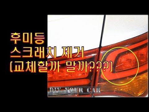[DIYYOURCAR121]#후미등 교체? 수리할까말까???( how