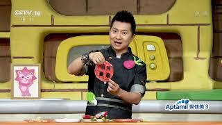 [智慧树]果果美食屋:水果派对之水果蛋挞|CCTV少儿
